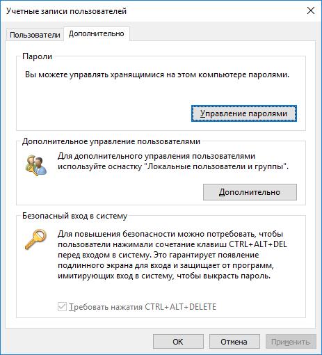 управління сохраненеимі паролями в windows