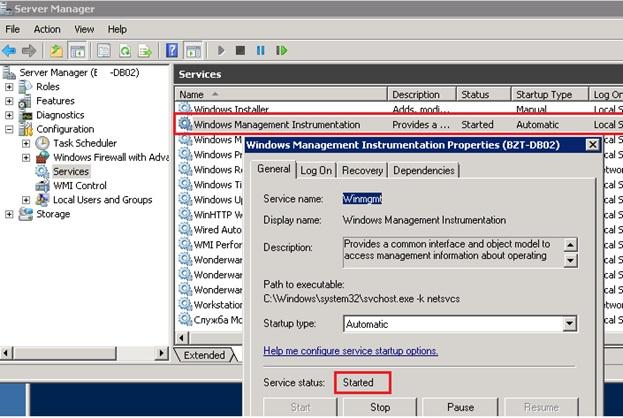 Служба Windows Management Instrumentation (Winmgmt)