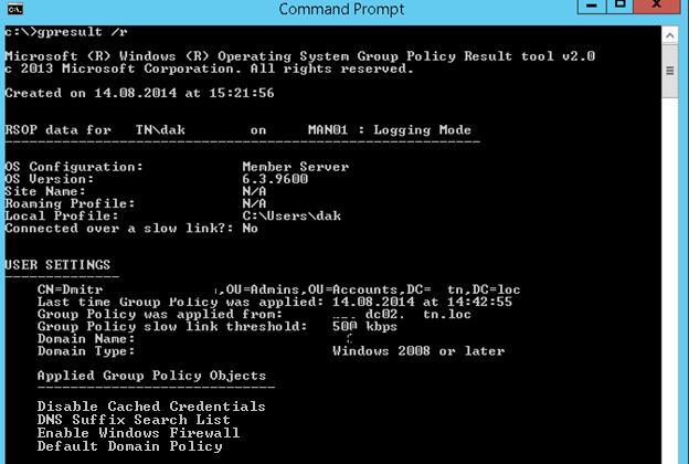 gpresult -r - диагностика групповых политик Active Directory