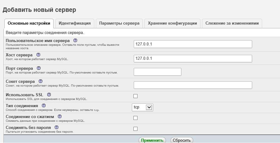 phpmyadmin параметры подключения к серверу mysql