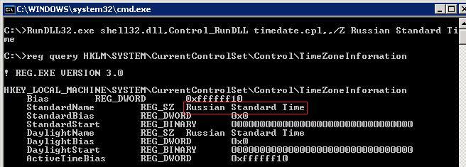 Изменить часовой пояс из командной строки в Windows XP