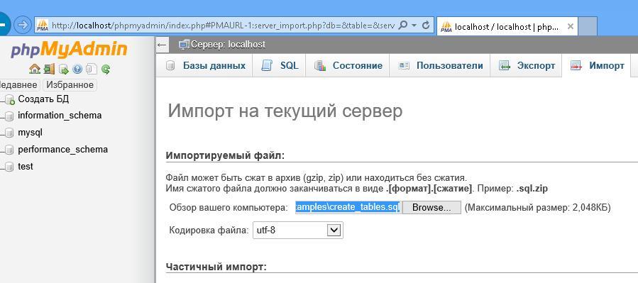 Скрипт для создания служебной БД phpMyAdmin