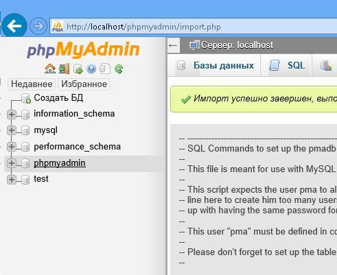 База данных phpmyadmin