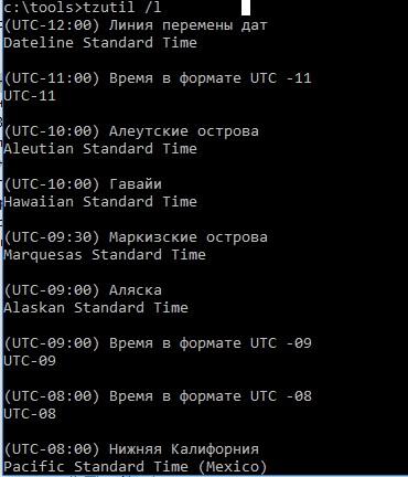 tzutil /l список всех часовых поясов