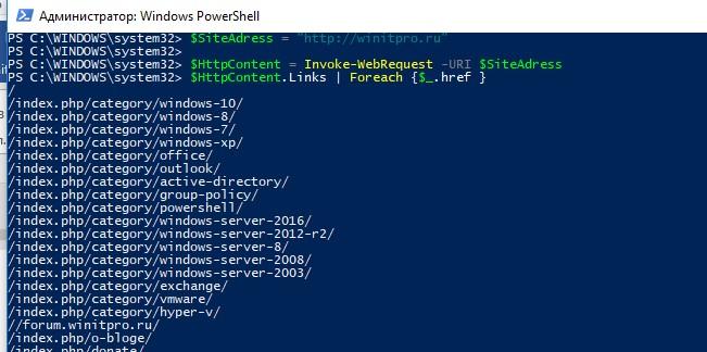 Invoke-WebRequest вивести список посилань на html сторінці