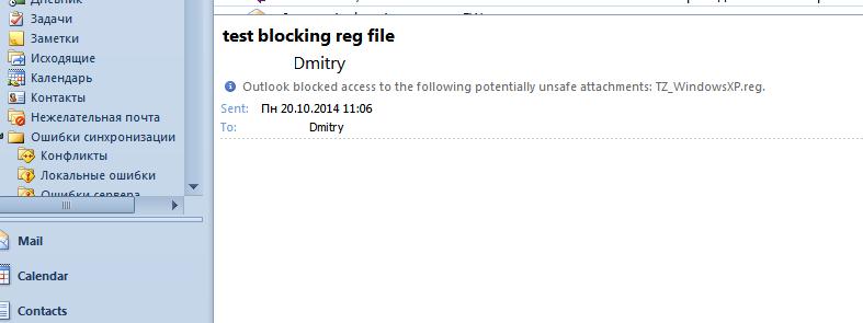 Outlook заблокировал небезопасное вложение