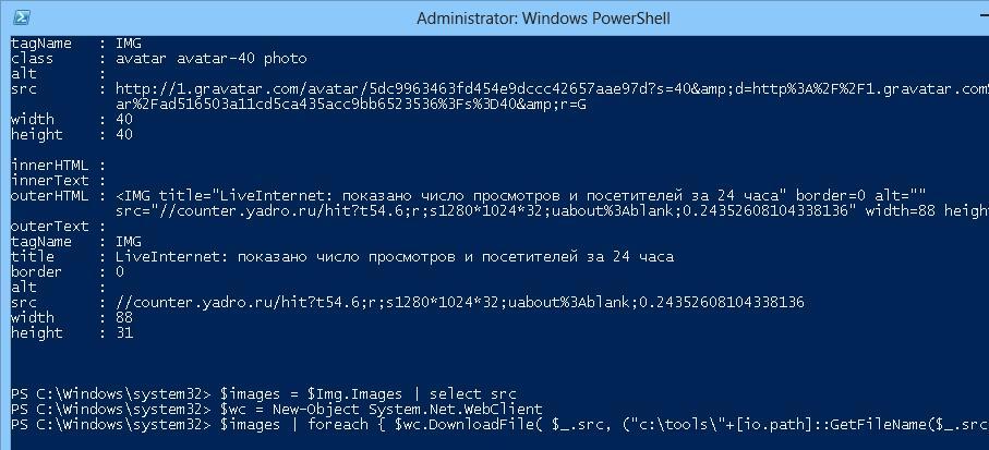 Приклад парсинга html сторінки на powershell
