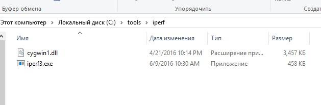 скачать версию iperf для windows 10