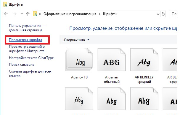 windows 10 Параметры шрифта