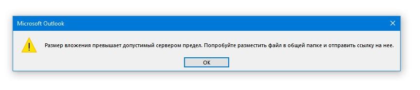 Outlook Размер вложения превышает допустимый сервером придел. Попробуйте разместить файл в общей папке и отправить ссылку на нее.