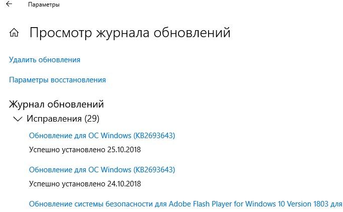 Просмотр журнала обновлений в windows 10