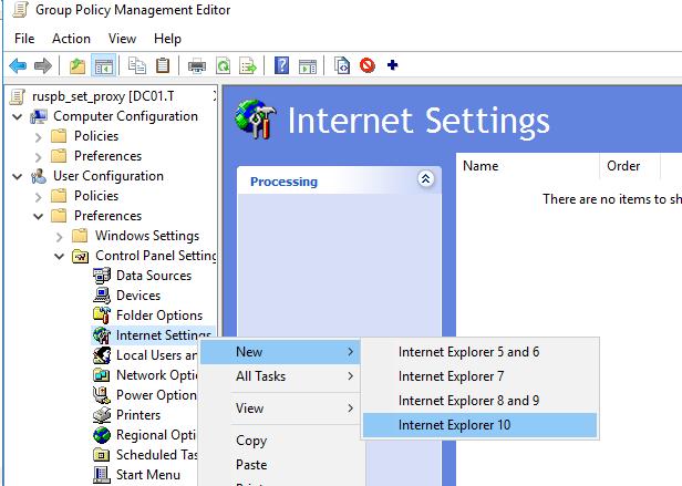 создать доменную политику с настройками Internet Explorer 10