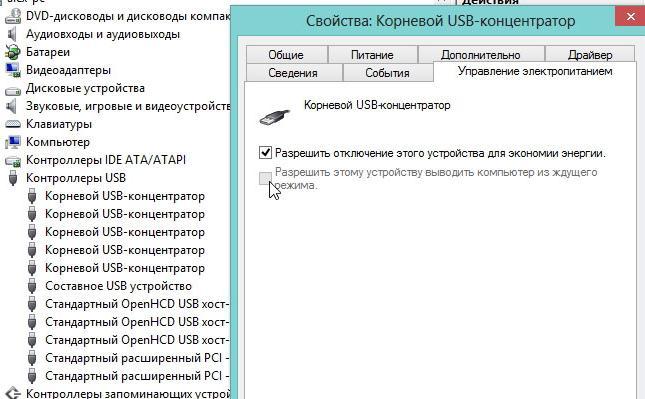 Запрет USB устройствам выводить компьютер из спящего режима