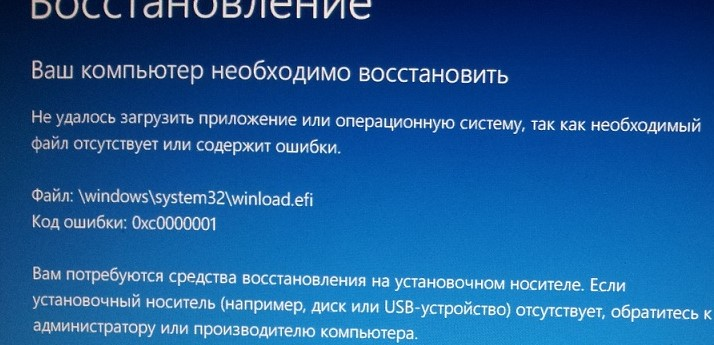 Файл \Windows\system32\winload.efi отсутствует или содержит ошибки