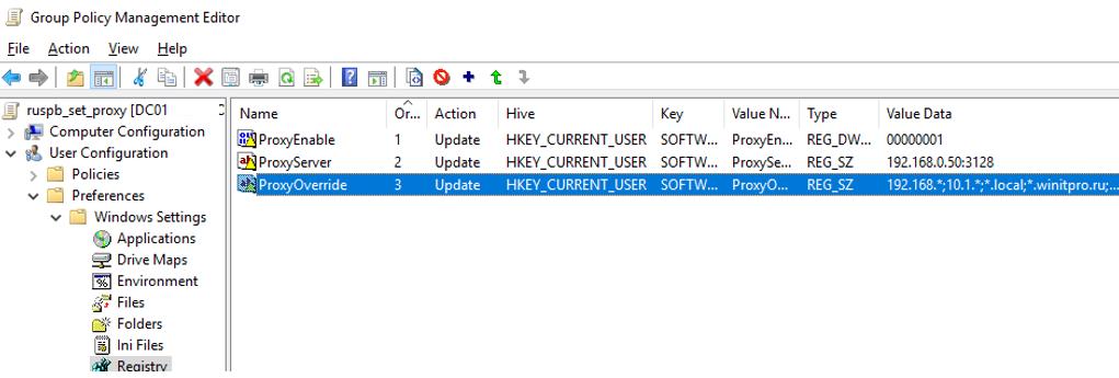задать настройки прокси сервера в домене через реестр