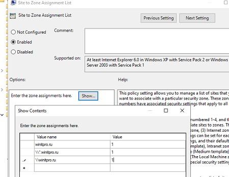 gpo добавить в доверенные зоны сервер или домен (Site to Zone Assignment List)