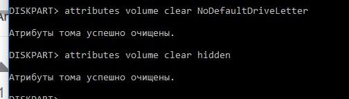 очистить атрибуты NoDefaultDriveLetter и hidden