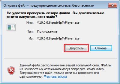 Открыть файл – предупреждение системы безопасности Не удаётся проверить издателя файла. Вы действительно хотите запустить этот файл?