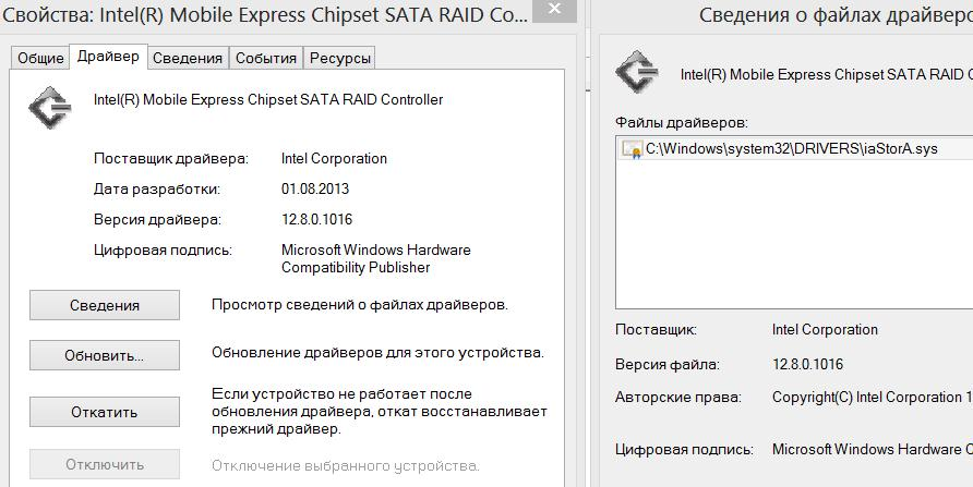 Intel Rapid Storage Technology  драйвер 12.8.10.1005