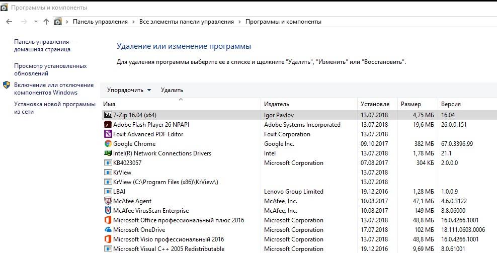 Список установленных на компьютере программ доступен в панели управления