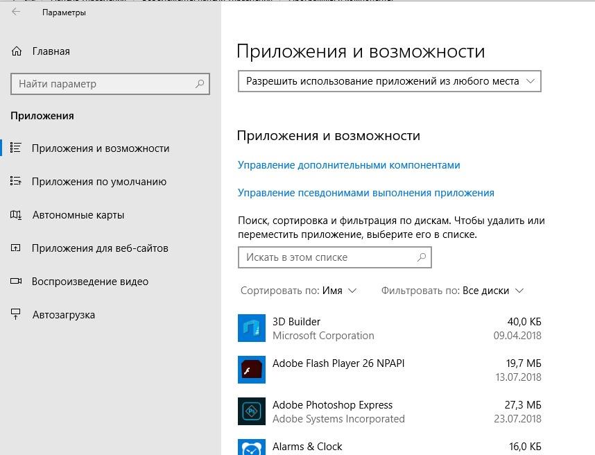 Список установленных программ в современной панели Параметры в windows 10