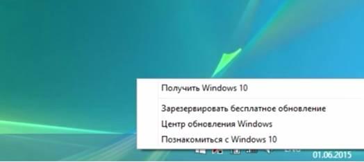 Зарезервировать Windows 10
