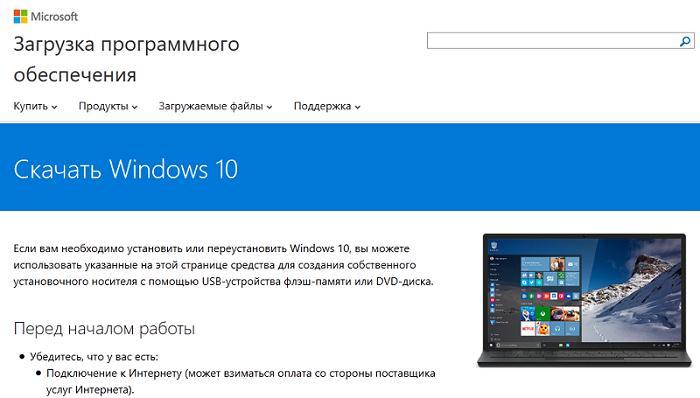 Создать ISO образ Windows 10