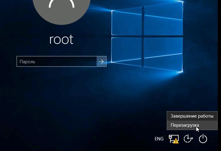 Перезагрузка с экрана входа в систему