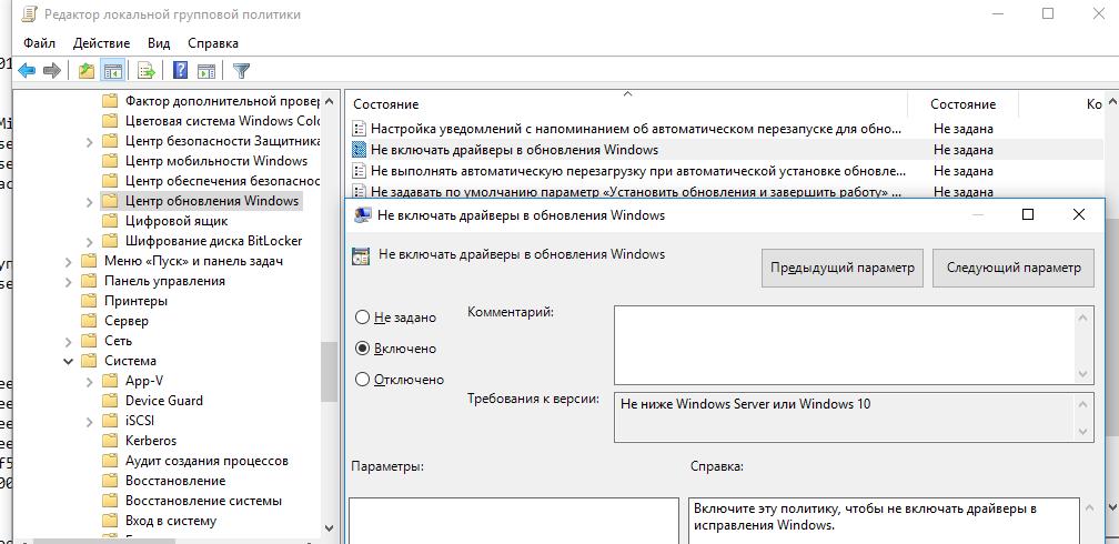 Не включать драйверы в обновления Windows