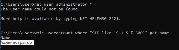 аккаунт локальноо администратора переименован - пользователь не найден