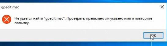 Не удается найти gpedit.msc в Windows 10 домашняя