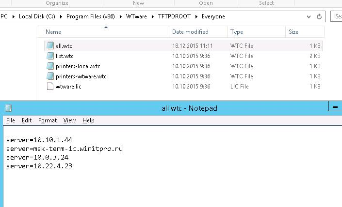 Общий конфигурационный файл all.wtc