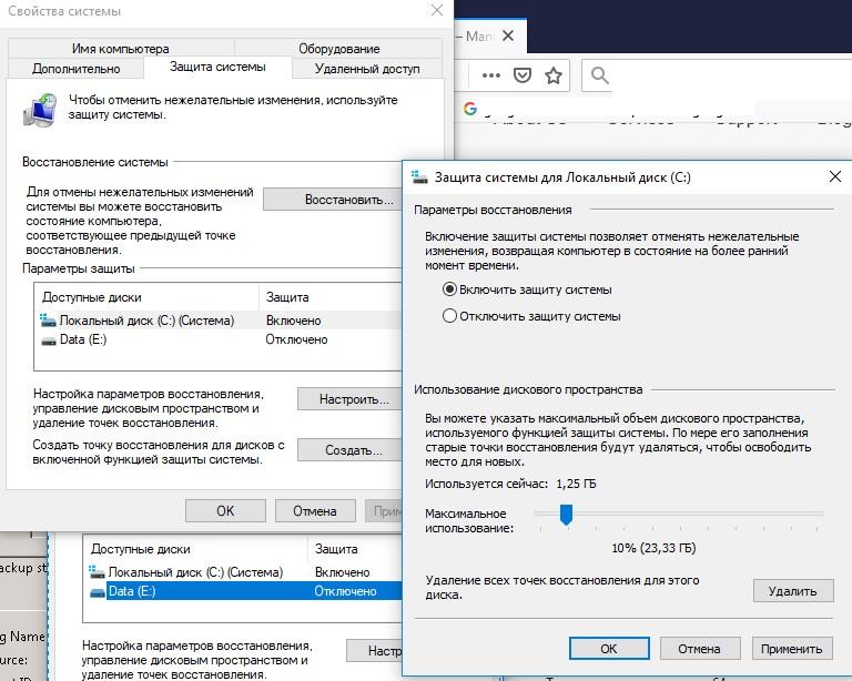 отключить защиту системы в windows 10