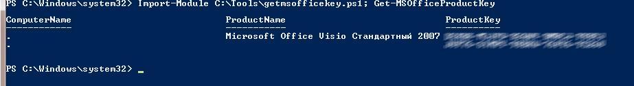 Ключ установки MS Office