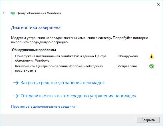 обнаружена потенциальная ошибка базы данных центра обнволений windows