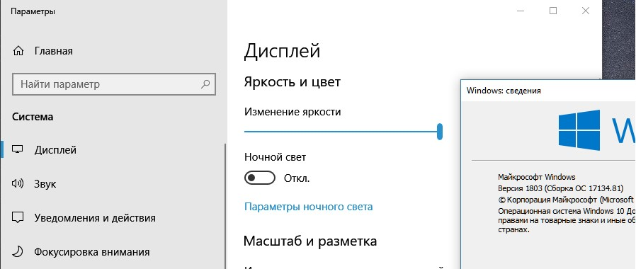 Не регулируется яркость монитора на ноутбуке после апгрейда до Windows 10 1803