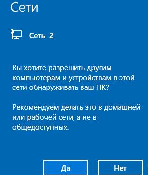 windows 10: Вы хотите разрешить другим компьютерам и устройствам в этой сети обнаруживать ваш ПК.