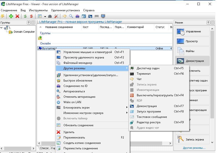 LiteManager типы удаленных подключений к клиентам
