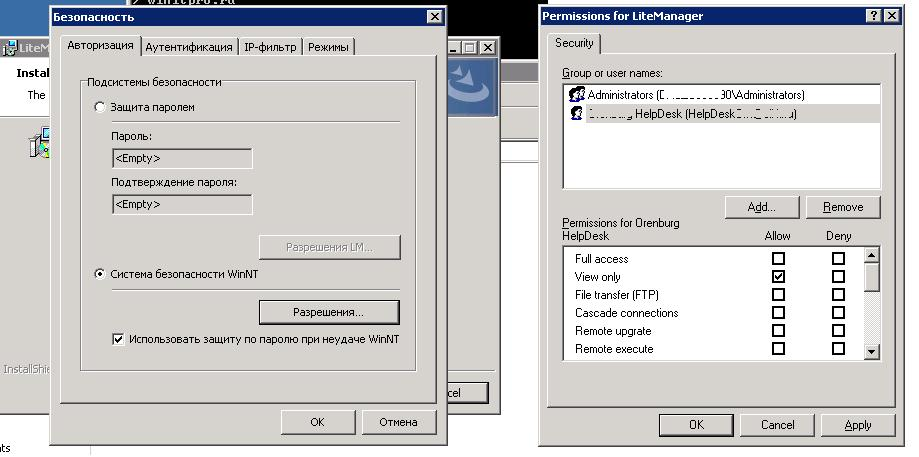 LiteManager разрешения на подключение