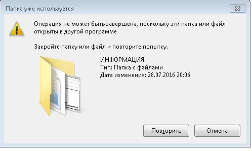 thumbs.db Операция не может быть завершена, поскольку эти папка или файл открыты в другой программе