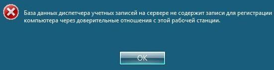 База данных диспетчера учетных записей на сервере не содержит записи для регистрации компьютера через доверительные отношения с этой рабочей станцией