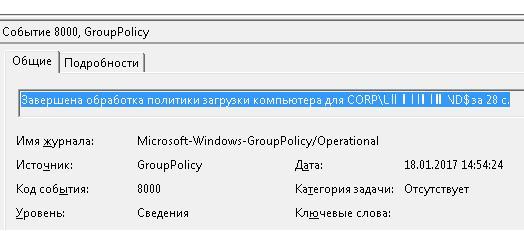 Завершена обработка политики загрузки компьютера для CORP\pc212333$ за 28 с.