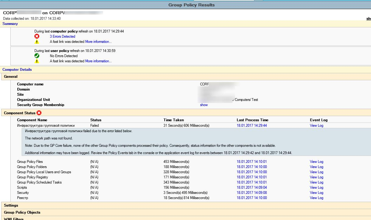 html отчет по примененным политикам с помощью GPREsult