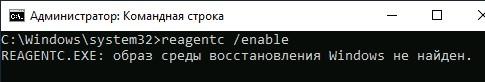 reagent.exe браз среды восстановления Windows не найден
