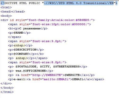 html шаблон подписи