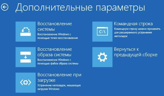 Восстановление среды восстановления Windows - winre.wim