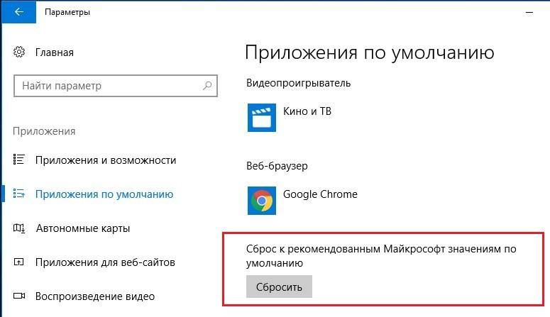 wiindows 10 сбросить ассоциации файлов