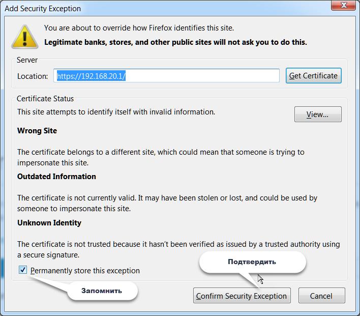 Firefox добавить исключение безопасности