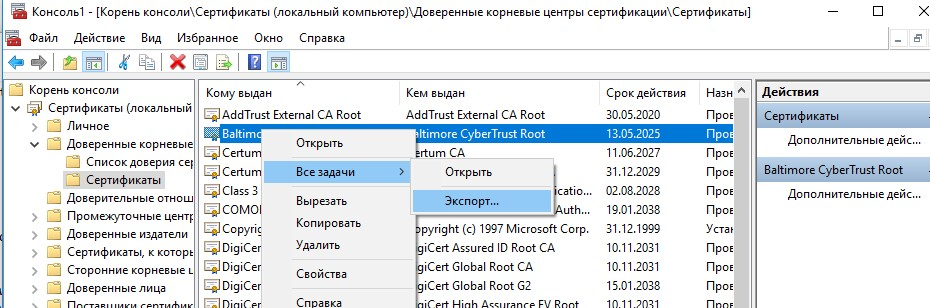 экспорт корневого сертфиката в windows