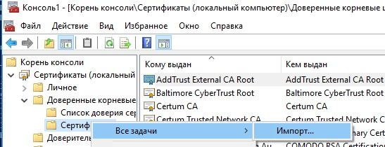 импорт сертфиката в windows